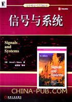 (特价书)信号与系统