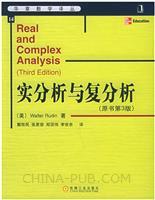 实分析与复分析(原书第3版)