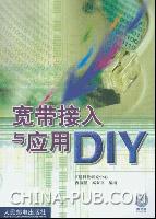 宽带接入与应用DIY
