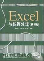Excel与数据处理(第2版)[按需印刷]