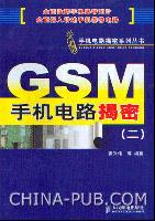 GSM手机电路揭密(二)[按需印刷]