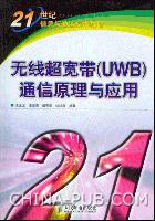 无线超宽带(UWB)通信原理与应用[按需印刷]