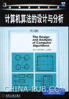 计算机算法的设计与分析(英文影印版)