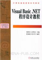 (特价书)Visual Basic.NET程序设计