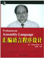 汇编语言程序设计[图书]