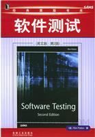 软件测试(英文影印版)(第2版)