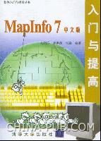 MapInfo 7中文版入门与提高