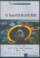 NX MasterFEM热分析教程