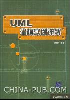 UML建模实例详解