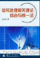 信号处理相关理论综合与统一法[按需印刷]