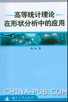 高等统计理论在形状分析中的应用[按需印刷]