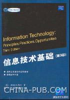 信息技术基础(第3版)