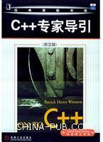 (特价书)C++专家导引(英文影印版)