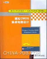模拟CMOS集成电路设计(英文影印版)