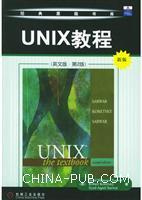 UNIX教程(英文影印版)(第2版)