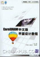 CorelDRAW中文版平面设计教程