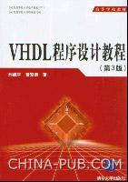 VHDL程序设计教程(第3版)