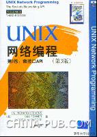 UNIX网络编程 第1卷:套接口API(第3版)