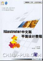 Illustrator中文版平面设计教程