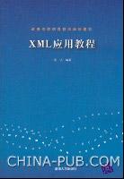 XML应用教程