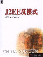 J2EE反模式[图书]