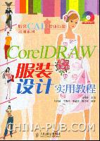 CorelDRAW服装设计实用教程[按需印刷]