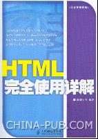 HTML完全使用详解[按需印刷]