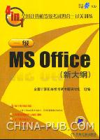 (特价书)全国计算机等级考试四合一过关训练一级MS Office(新大纲)