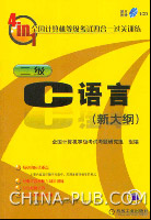 (特价书)全国计算机等级考试四合一过关训练二级C语言(新大纲)