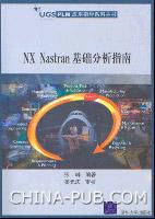 NX Nastran基础分析指南