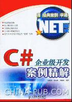 C#企业级开发案例精解[按需印刷]