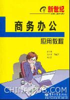 新世纪商务办公应用教程