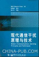 现代通信干扰原理与技术