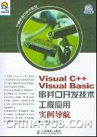 Visual C++/Visual Basic 串并口开发技术工程应用实例导航[按需印刷]