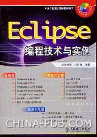 Eclipse编程技术与实例[按需印刷]