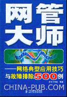 网管大师--网络典型应用技巧与故障排除500例[按需印刷]