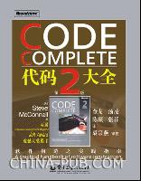 代码大全(第二版)(软件开发世界的地图,经典中的经典)(08年度畅销榜TOP50)