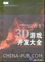 3D游戏开发大全