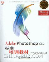 Adobe Photoshop CS2标准培训教材