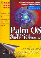 Palm OS编程宝典(第二版)[按需印刷]