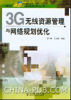 3G无线资源管理与网络规划优化[按需印刷]