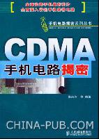 CDMA手机电路揭密[按需印刷]