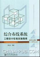 综合布线系统工程设计标准实施指南
