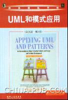(特价书)UML和模式应用(英文影印版)(第三版)