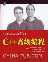 C++高级编程[按需印刷]