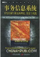 (特价书)事务信息系统:并发控制与恢复的理论、算法与实践