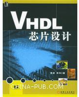VHDL芯片设计