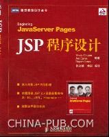 JSP程序设计
