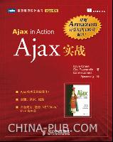 Ajax实战(目前Ajax领域最为全面深入的一本著作)(被《程序员》等机构评选为2006年最受读者喜爱的十大IT图书之一)