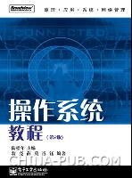 操作系统教程(第2版)